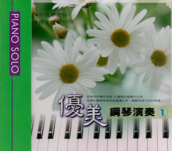 優美鋼琴演奏精選版 1 CD PIANO SOLO (音樂影片購)