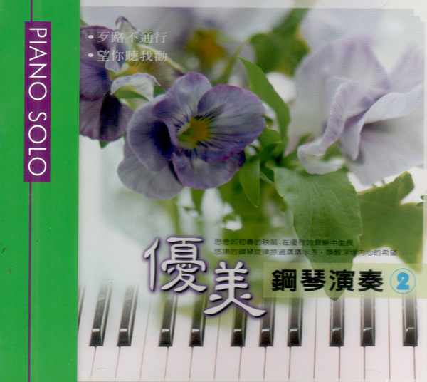 優美鋼琴演奏精選版 2 CD PIANO SOLO (音樂影片購)