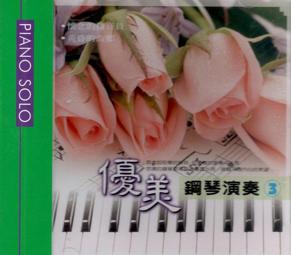 優美鋼琴演奏精選版 3 CD PIANO SOLO (音樂影片購)