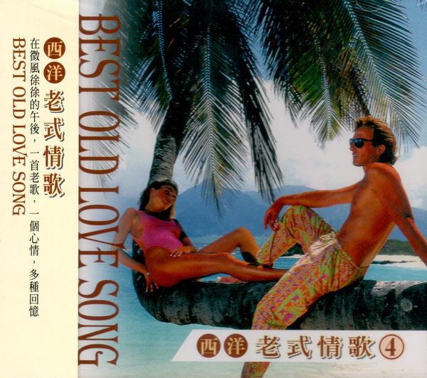 西洋老式情歌精選 4 CD (音樂影片購)