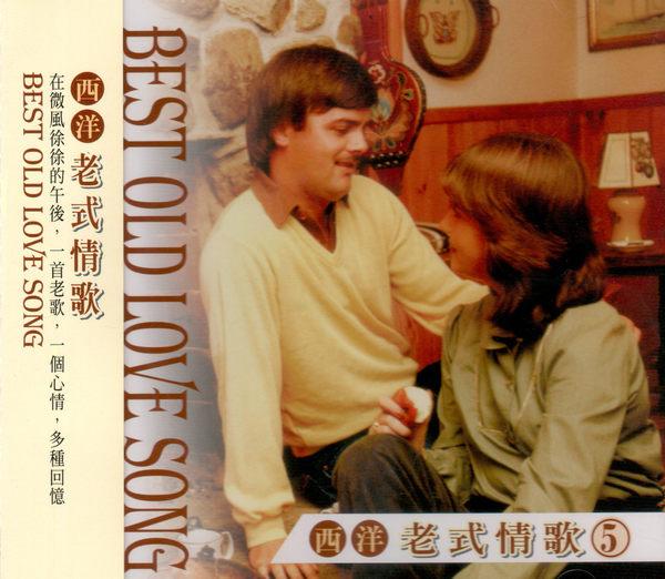西洋老式情歌精選 5 CD (音樂影片購)