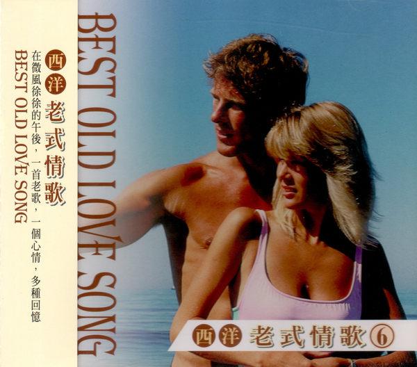 西洋老式情歌精選 6 CD (音樂影片購)