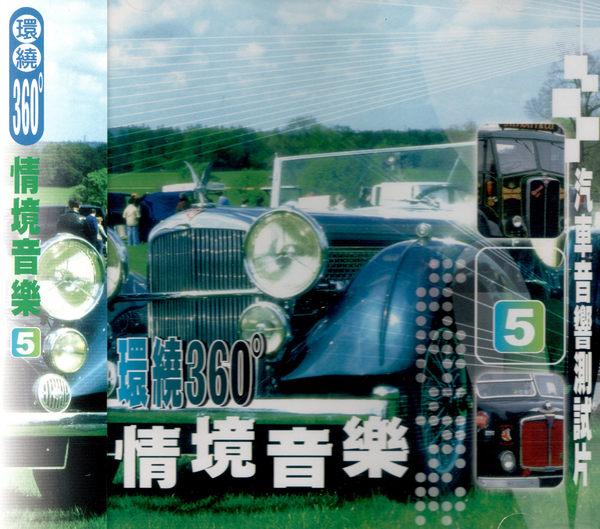 環繞360度情境音樂 5 汽車音響測試片 CD (音樂影片購)