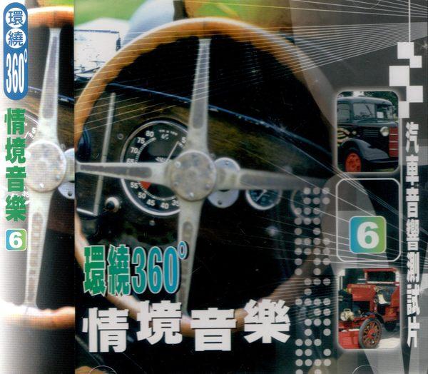 環繞360度情境音樂 6 汽車音響測試片 CD (音樂影片購)