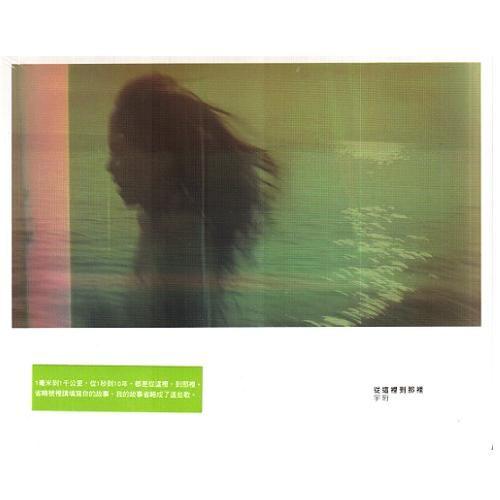 宇珩 從這裡到那裡 2011全新創作專輯CD 宇恆 梁靜茹會呼吸的叮噹一半創作者 (音樂影片購)