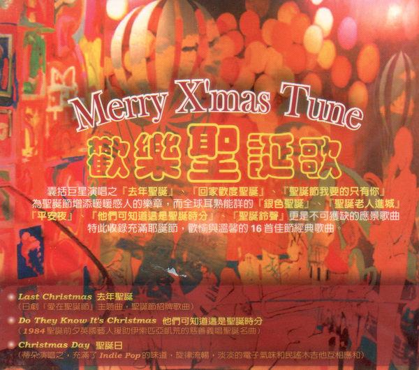 歡樂聖誕歌 CD (音樂影片購)