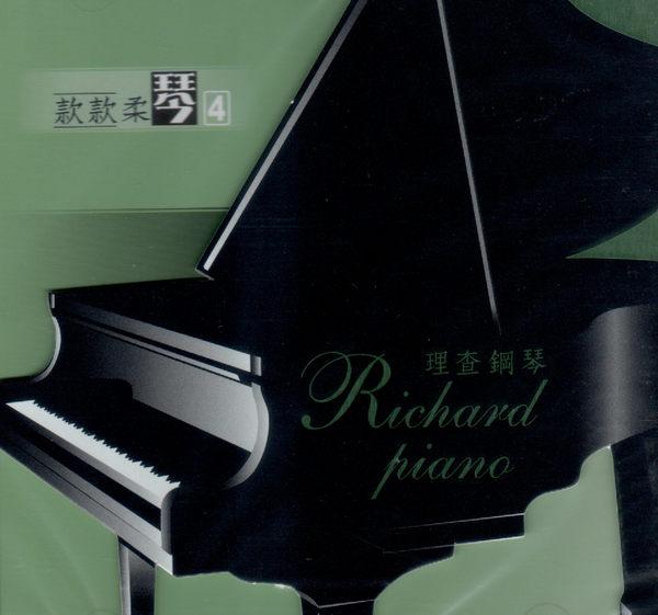 理查鋼琴 4 款款柔琴 CD (音樂影片購)