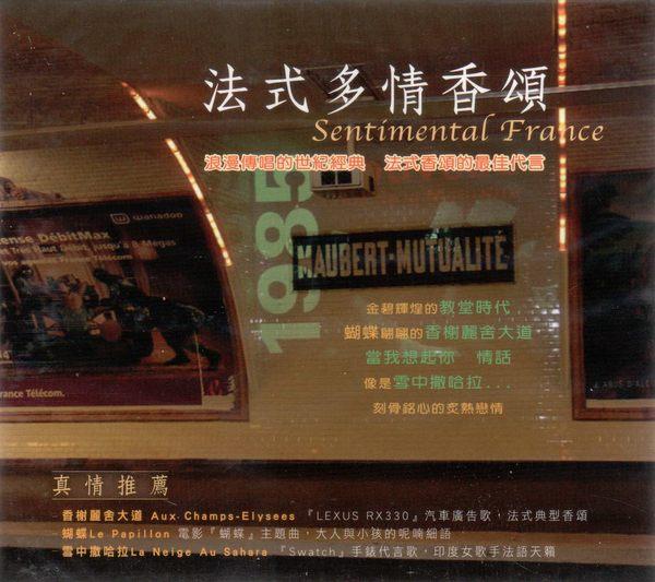 法式多情香頌 CD Sentimental France 情定巴黎 Quan Somniis Fes-Ho En Mi 香榭麗舍大道 (音樂影片購)