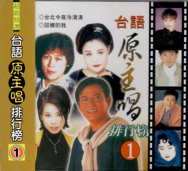 超級精選 台語原主唱排行榜 1 CD (音樂影片購)