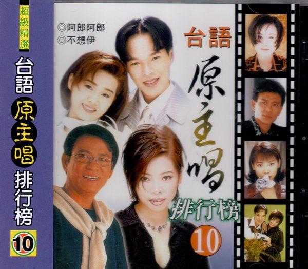 超級精選 台語原主唱排行榜 10 CD (音樂影片購)