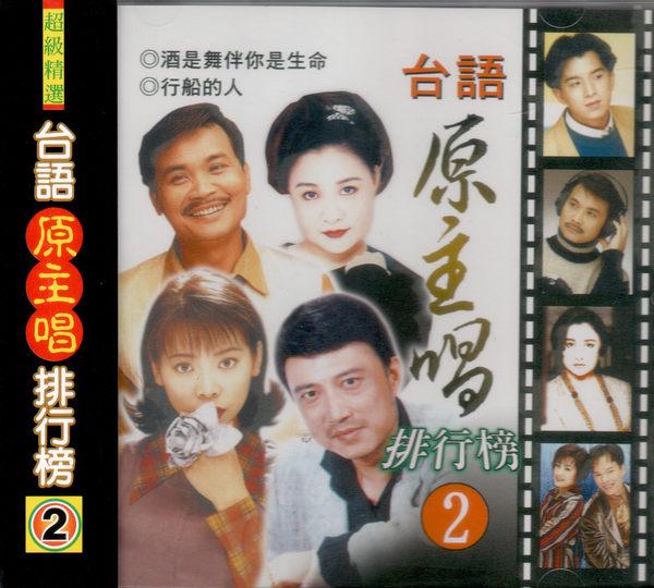超級精選 台語原主唱排行榜 2 CD (音樂影片購)