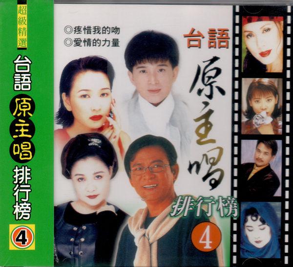 超級精選 台語原主唱排行榜 4 CD (音樂影片購)