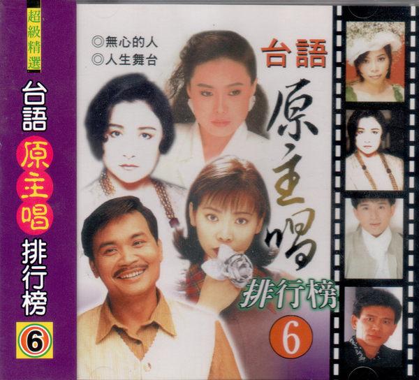 超級精選 台語原主唱排行榜 6 CD (音樂影片購)