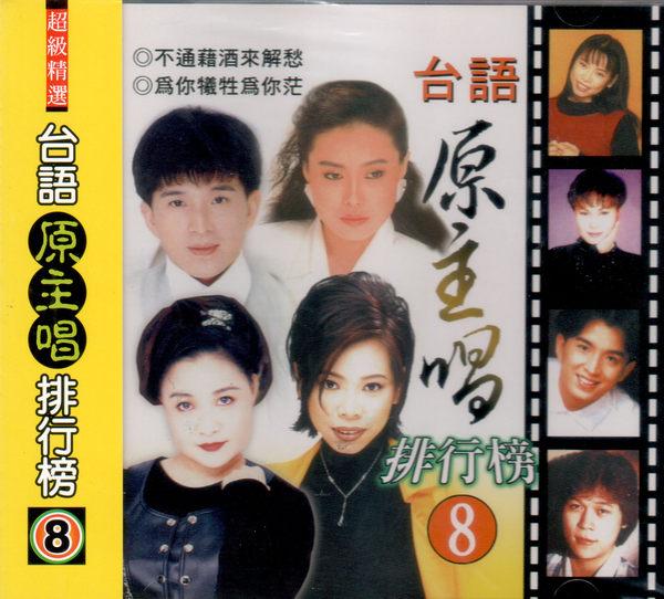 超級精選 台語原主唱排行榜 8 CD (音樂影片購)