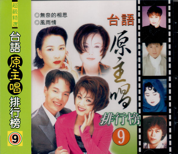 超級精選 台語原主唱排行榜 9 CD (音樂影片購)
