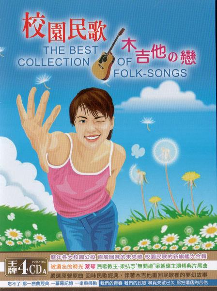 校園民歌 木吉他的戀 CD 4片裝 (音樂影片購)