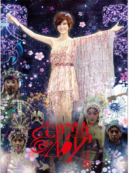 江蕙 戲夢演唱會 Live DVD (音樂影片購)