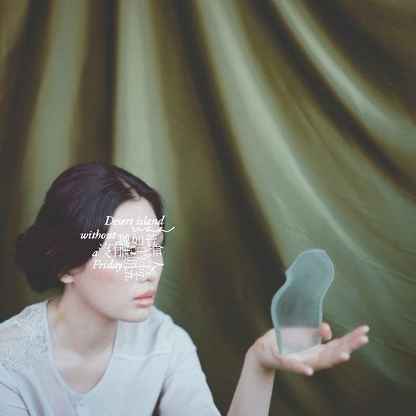 魏如萱 沒有星期五的無人島 CD (音樂影片購)