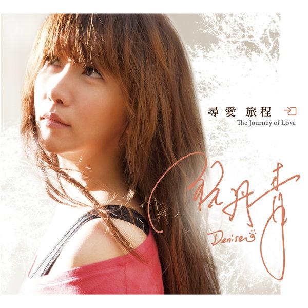 阮丹青 尋愛旅程 CD (音樂影片購)