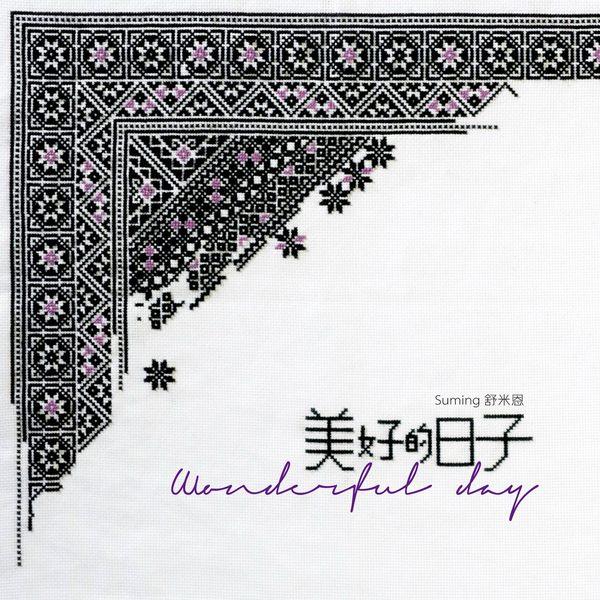 舒米恩 美好的日子 CD (音樂影片購)