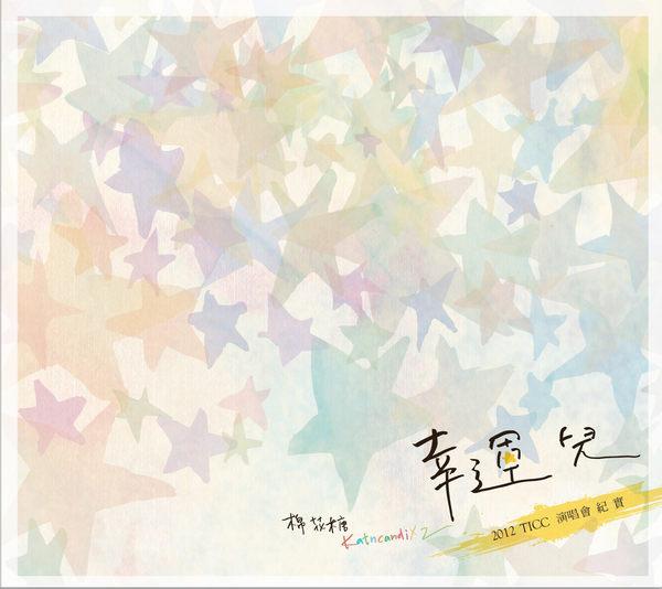 棉花糖_katncandix2 幸運兒 2012TICC演唱會紀實LIVE CD (音樂影片購)