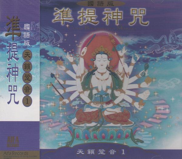 準提神咒 國語版 天籟跫音 1 CD 咒音 佛母 心境 福德 佛經 宗教音樂 (音樂影片購)