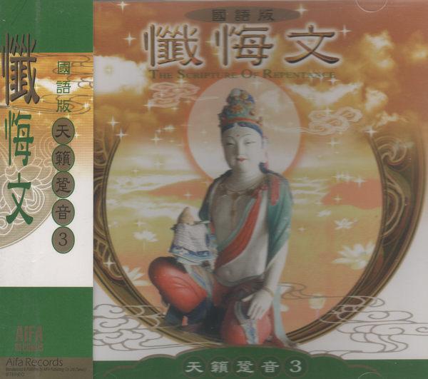 懺悔文 國語版 天籟跫音 3 CD 咒音 佛母 心境 福德 佛經 宗教音樂(音樂影片購)
