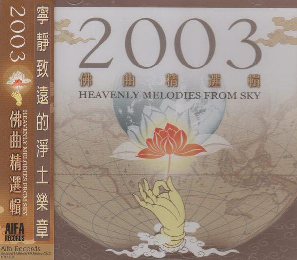 2003 佛曲精選輯 CD 觀世音菩薩 阿彌陀佛 觀音心咒 (音樂影片購)