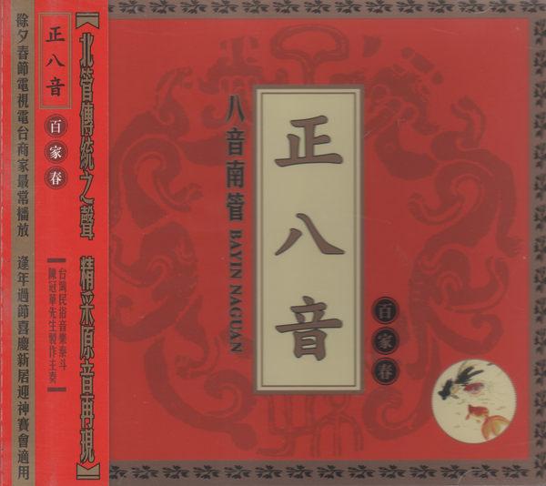 北管 八音南管 正八音CD 百家春BEIGUAN 台灣民俗音樂 嗩吶 鑼鼓 小三弦 八音 (音樂影片購)