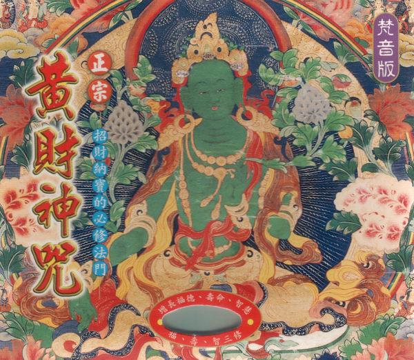 正宗黃財神咒 梵音版 CD (音樂影片購)