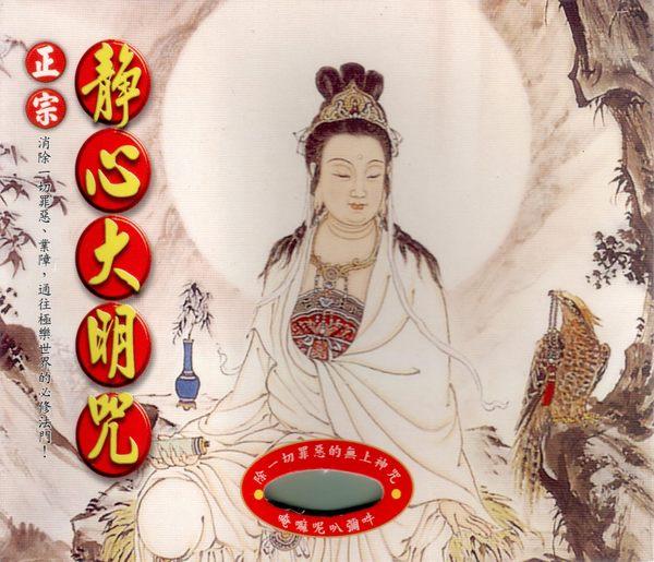 正宗 靜心大明咒 CD 梵音版 唵嘛呢叭彌哞 (音樂影片購)
