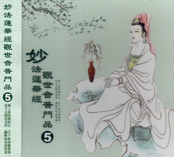 妙法蓮華經觀世音普門品 5 台語版 CD (音樂影片購)