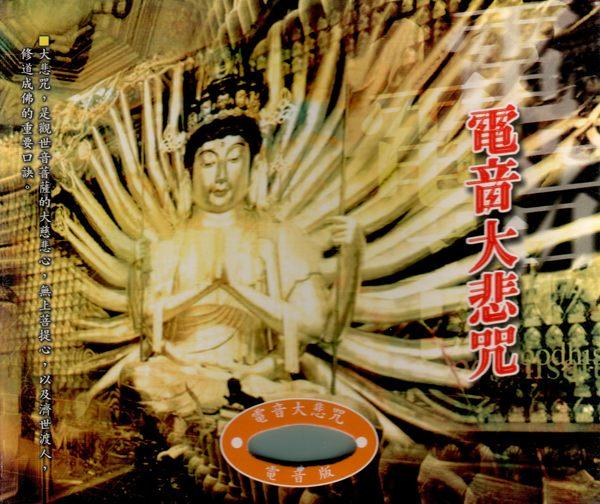 電音大悲咒 CD 電音版 (音樂影片購)
