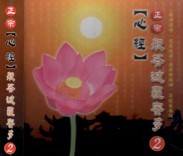 正宗心經 般若波羅蜜多2 國語版 CD (音樂影片購)