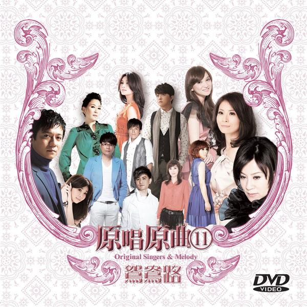 原唱原曲11 鴛鴦路 DVD (音樂影片購)