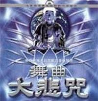 舞曲大悲咒 CD (音樂影片購)