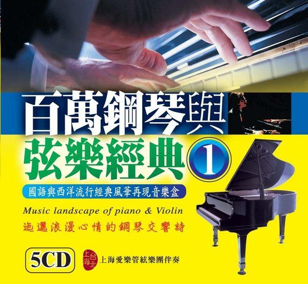 百萬鋼琴與弦樂經典 1 CD 5片裝 我只在乎你 原來的我 愛你一萬年 YESTERDAY ONCE MORE (音樂影片購)