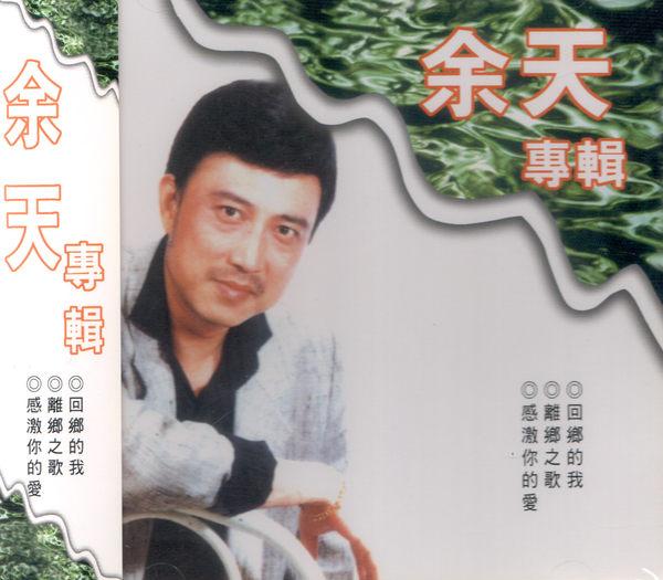 余天專輯 CD (音樂影片購)
