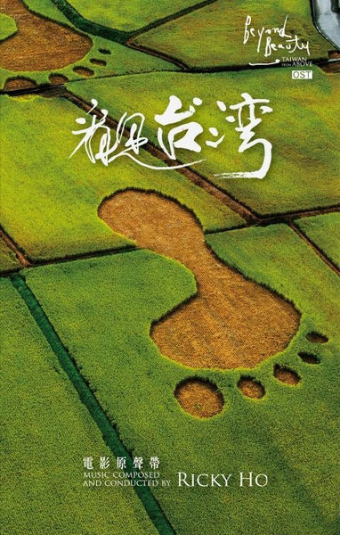 看見台灣 電影原聲帶 CD OST (音樂影片購)