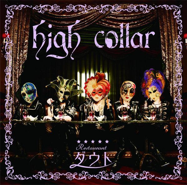 D=OUT high collar 洋食盤 CD附DVD high collar baby POKER FACE PLAY GIRL I am荊棘之路spotlight