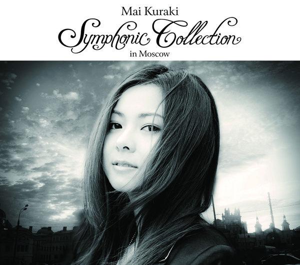 倉木麻衣 Mai Kuraki Symphonic Collection in Moscow CD附DVD (音樂影片購)