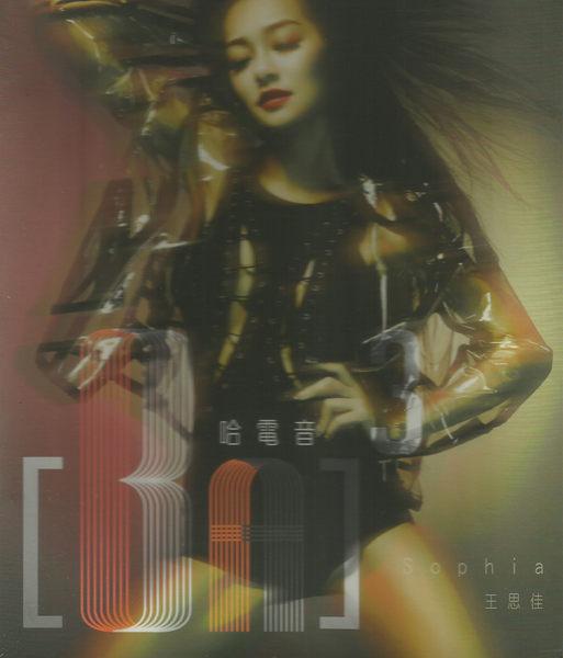 王思佳 哈電音BaBaBa CD (音樂影片購)
