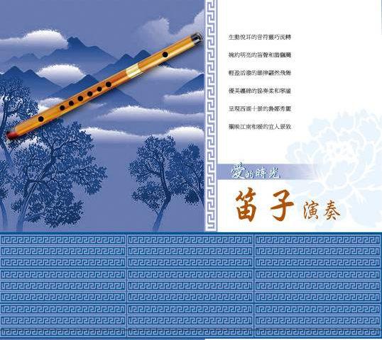 愛的時光 笛子音樂 CD 免運費 (音樂影片購)