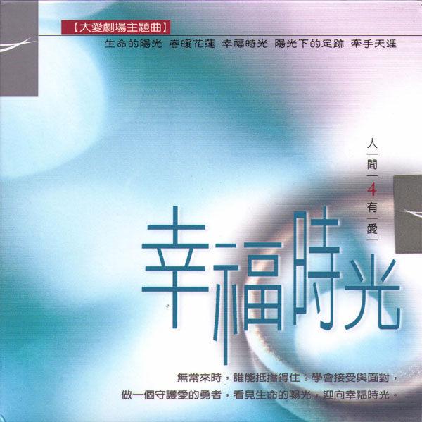 大愛劇場 人間有愛4 幸福時光 電視原聲帶CD OST (音樂影片購)