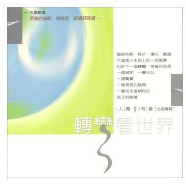 大愛劇場 人間有愛5 轉彎看世界 電視原聲帶CD OST (音樂影片購)