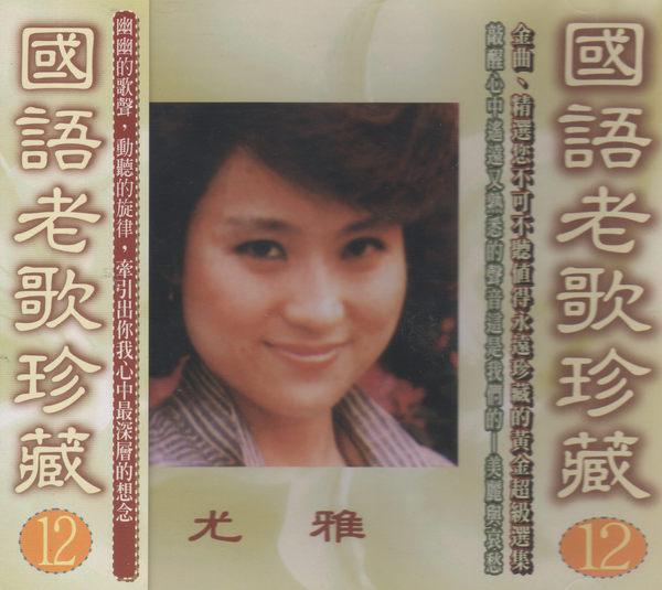 國語老歌珍藏 12 尤雅 CD (音樂影片購)