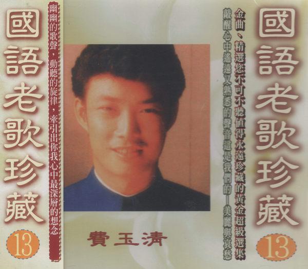 國語老歌珍藏 13 費玉清 CD (音樂影片購)
