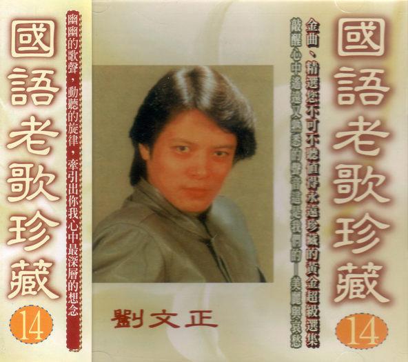 國語老歌珍藏 14 劉文正 CD (音樂影片購)