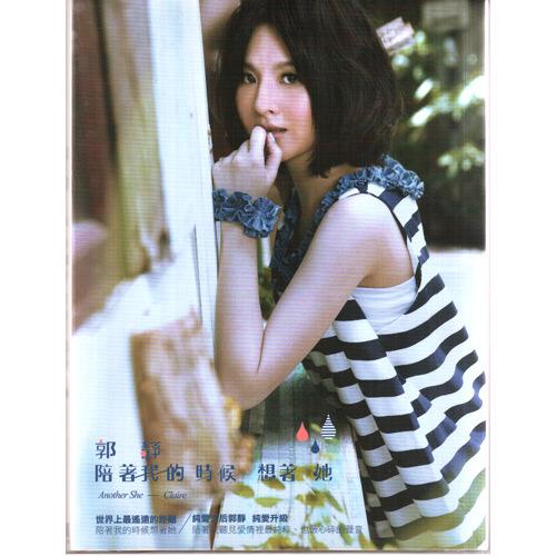 郭靜 陪著我的時候想著她 CD 正式版 (音樂影片購)