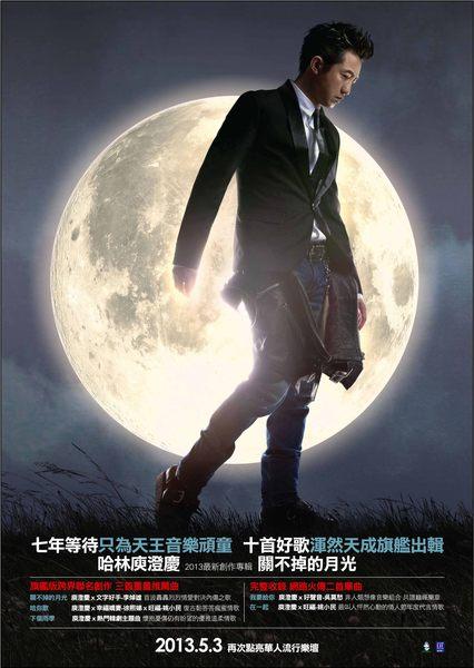 庾澄慶 關不掉的月光 CD (音樂影片購)